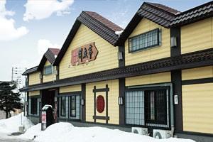 羽衣亭 芽室店