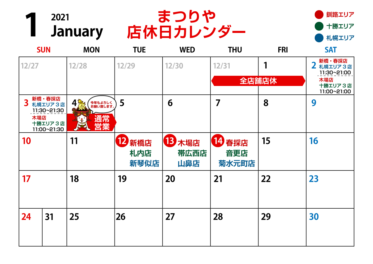 まつりや店舗休日カレンダー