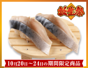 128-kokunaisan-shimesaba-202110