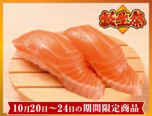 128-salmon-202110