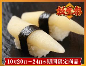 390-kazunoko-202110