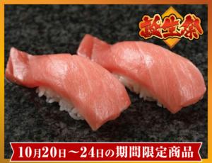 450-namahonmaguro-toro-202110